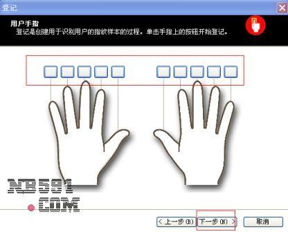 指纹6.jpg