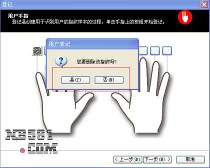 指纹8-2.jpg