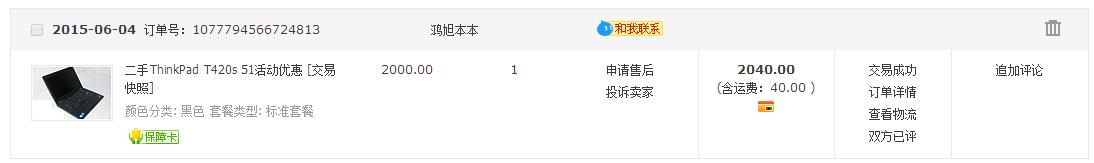 QQ截图20150608195826.png