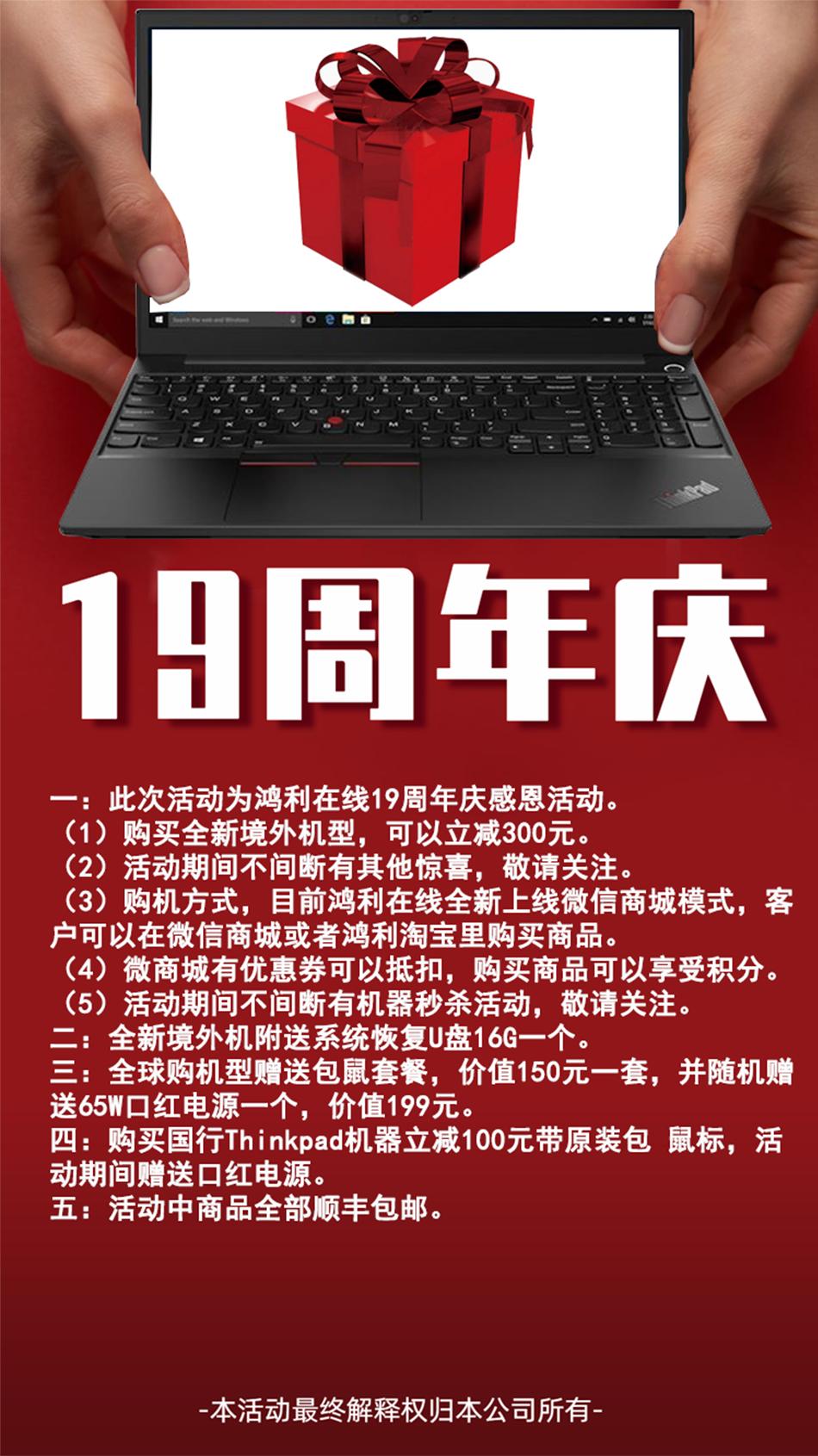 19周年庆950PX版.jpg