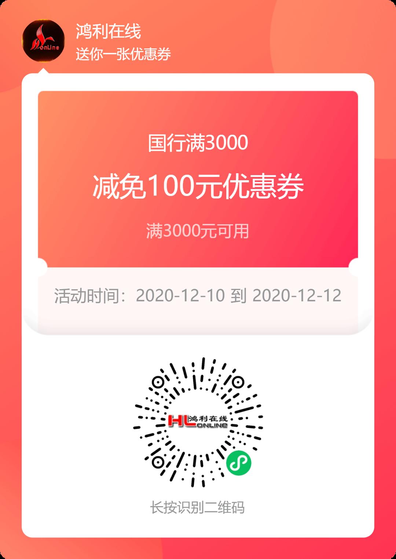 优惠券推广海报.png