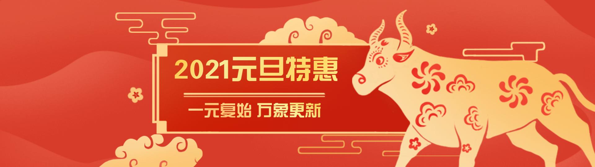 元旦新年牛年喜庆中国风公众号首图1920x540.jpg