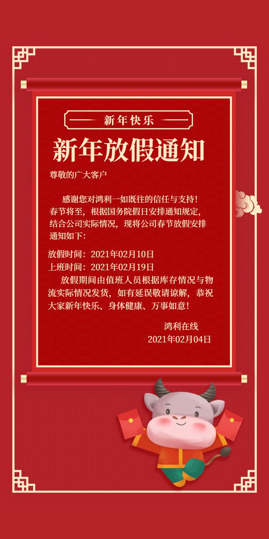 春节快递停止发货通知公告大字海报.jpg