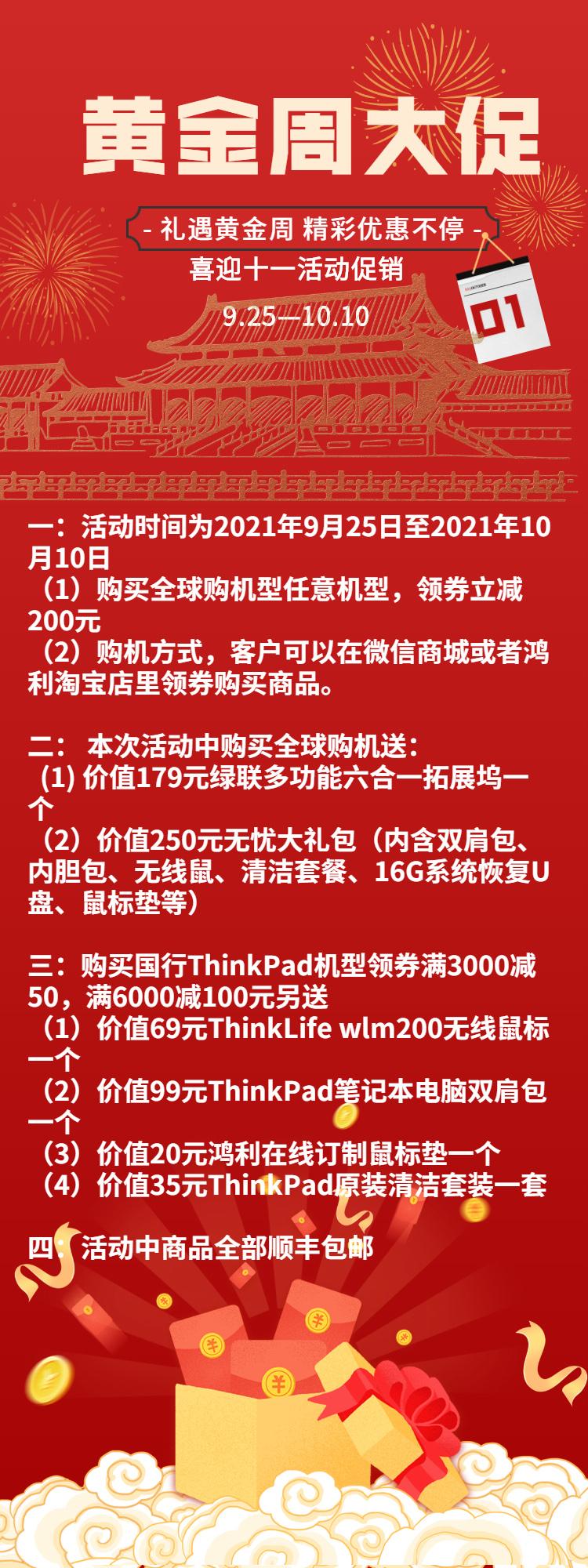 十一国庆节黄金周促销活动手绘海报1.jpg