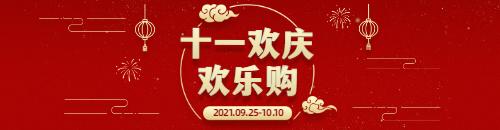 十一国庆黄金周放价促销横版海报 (3).jpg